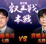 叡王戦本戦 佐藤秀司七段vs青嶋未来五段の対局速報!中継と日程
