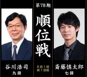 谷川浩司九段vs斎藤慎太郎七段
