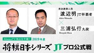 将棋日本シリーズJTプロ公式戦 渡辺明JT杯覇者vs三浦弘行九段