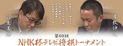 羽生善治NHK杯vs屋敷伸之九段