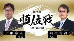 広瀬章人竜王vs羽生善治九段