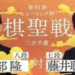 藤井聡太七段vs阿部隆八段の対局速報!ヒューリック杯棋聖戦の中継と日程