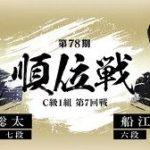 藤井聡太七段vs船江恒平六段の対局速報!順位戦C級1組の中継と日程