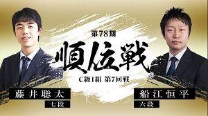 藤井聡太七段vs船江恒平六段
