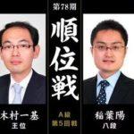 順位戦A級 木村一基王位vs稲葉陽八段の対局速報!中継と日程