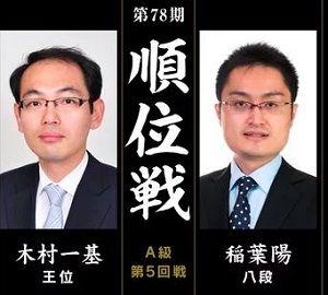 木村一基王位vs稲葉陽八段