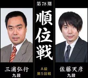 三浦弘行九段vs佐藤天彦九段