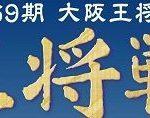 豊島将之名人vs糸谷哲郎八段の対局速報!大阪王将杯王将戦リーグの中継と日程