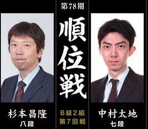 杉本昌隆八段vs中村太地七段