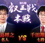豊島将之名人vs千田翔太七段の対局速報!叡王戦本戦の中継と日程