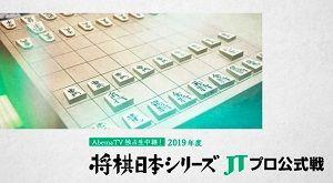 渡辺明JT杯覇者vs広瀬章人竜王