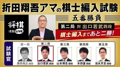 折田翔吾アマの棋士編入試験五番勝負第二局
