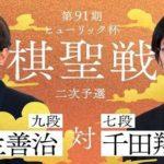 ヒューリック杯棋聖戦二次予選 羽生善治九段vs千田翔太七段の中継と日程