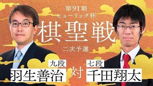 羽生善治九段vs千田翔太七段