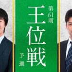第61期王位戦予選 藤井聡太七段vs出口若武四段の対局速報!中継と日程