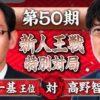 第50期新人王戦特別対局 木村一基王位vs高野智史五段の対局速報!中継と日程
