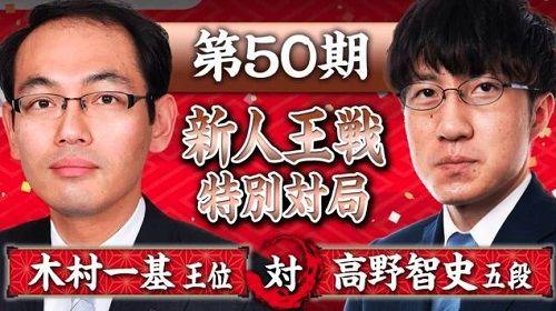 木村一基王位vs高野智史五段
