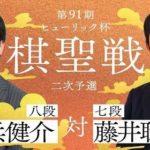 ヒューリック杯棋聖戦二次予選 北浜健介八段vs藤井聡太七段の中継と日程