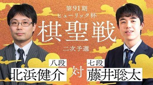 北浜健介八段vs藤井聡太七段
