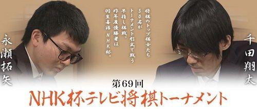 永瀬拓矢二冠vs千田翔太七段