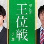第61期王位戦予選 斎藤慎太郎七段vs藤井聡太七段の対局速報!中継と日程