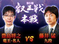 豊島将之竜王・名人vs藤井猛九段