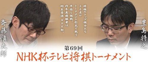 豊島将之竜王名人vs斎藤慎太郎七段