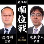 順位戦A級第6回戦 渡辺明三冠vs広瀬章人八段の対局速報!中継と日程