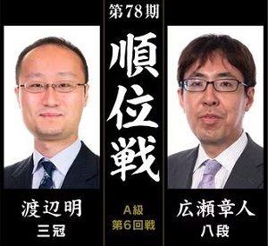 渡辺明三冠vs広瀬章人八段