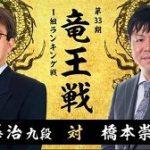 竜王戦1組ランキング戦 羽生善治九段vs橋本崇載八段の対局速報!中継と日程