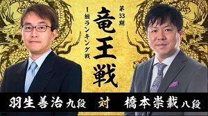 羽生善治九段vs橋本崇載八段