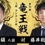竜王戦3組ランキング戦 畠山鎮八段vs藤井聡太七段の対局速報!中継と日程