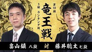 畠山鎮八段vs藤井聡太七段