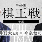 第46期棋王戦予選トーナメント 藤井聡太七段vs今泉健司四段の対局速報!中継と日程