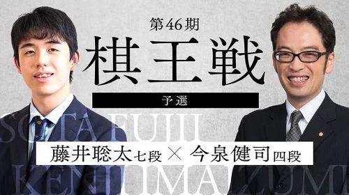 第46期棋王戦予選トーナメント 藤井聡太七段vs今泉健司四段