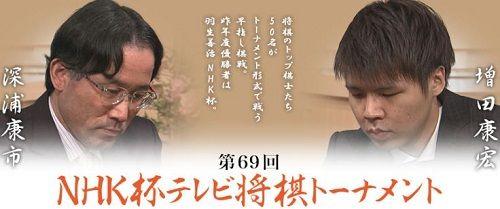 深浦康市九段vs増田康宏六段