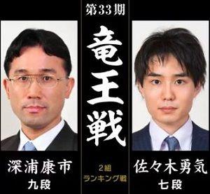 深浦康市九段vs佐々木勇気七段