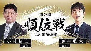 小林裕士七段vs藤井聡太七段