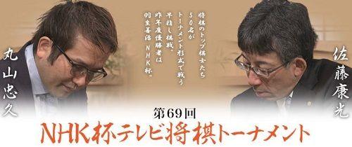 佐藤康光九段vs丸山忠久九段
