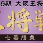 大阪王将杯王将戦 第4局 渡辺明王将vs広瀬章人八段の対局速報!中継と日程