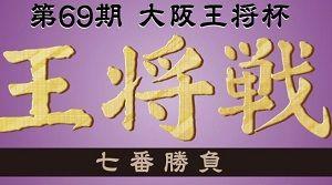 第69期大阪王将杯王将戦七番勝負
