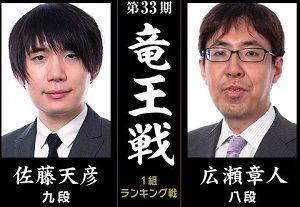 佐藤天彦九段vs広瀬章人八段
