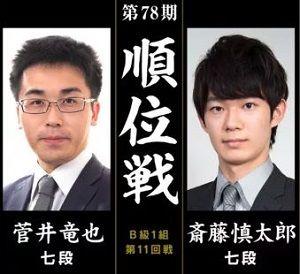 菅井竜也七段vs斎藤慎太郎七段