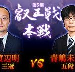 第5期叡王戦本戦ベスト4 渡辺明三冠vs青嶋未来五段の対局速報!中継と日程
