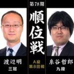 第78期順位戦A級第8回戦 渡辺明三冠vs糸谷哲郎八段の対局速報!中継と日程