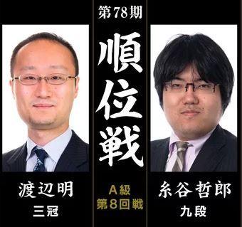 渡辺明三冠vs糸谷哲郎八段