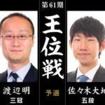 王位戦予選 渡辺明三冠vs佐々木大地五段の対局速報!中継と日程