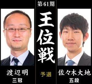 渡辺明三冠vs佐々木大地五段