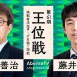 王位戦挑戦者決定リーグ 羽生善治九段vs藤井聡太七段の対局速報!中継と日程
