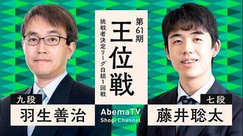 羽生善治九段vs藤井聡太七段